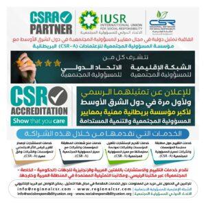 CSR-A IUSR Parnters
